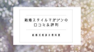 結婚スタイルマガジンの口コミ評判