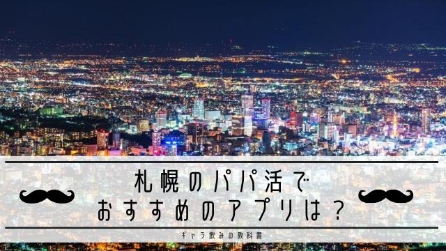 北海道 パパ活 相場