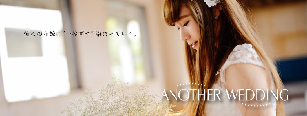 結婚式の専門サイト『ANOTHER WEDDING』