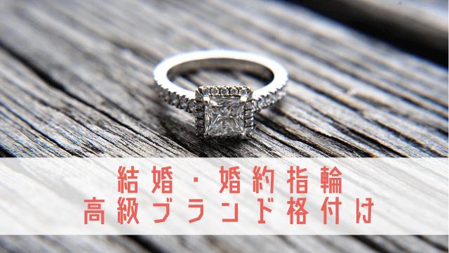 結婚指輪・婚約指輪の格付け