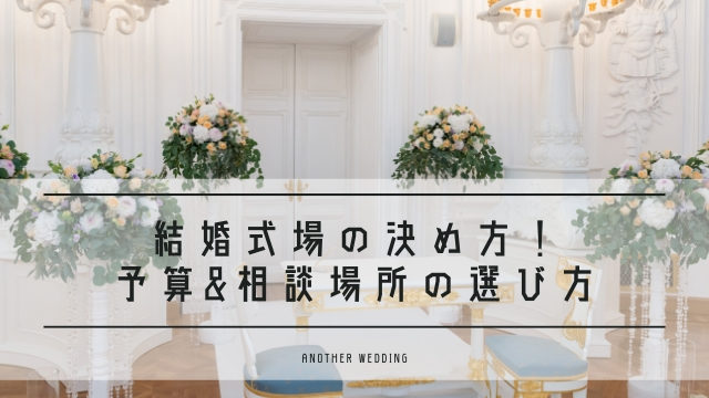 結婚式場決め方