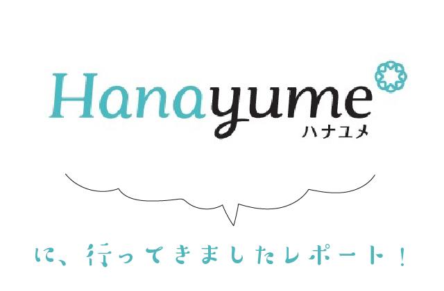 ハナユメ口コミ評判