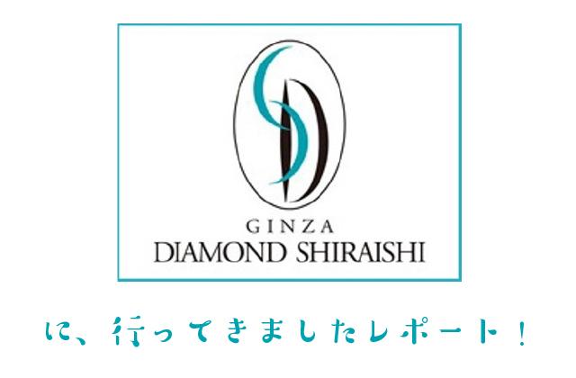 ダイヤモンドシライシ口コミ評判