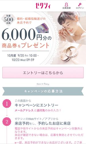 ゼクシィ指輪キャンペーンページ