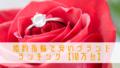 婚約指輪は安いとショック?おすすめブランド14選【10万台あり】
