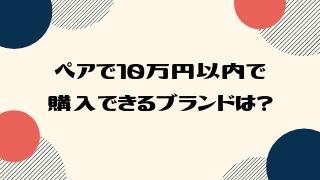 10万円以内の結婚指輪ブランド