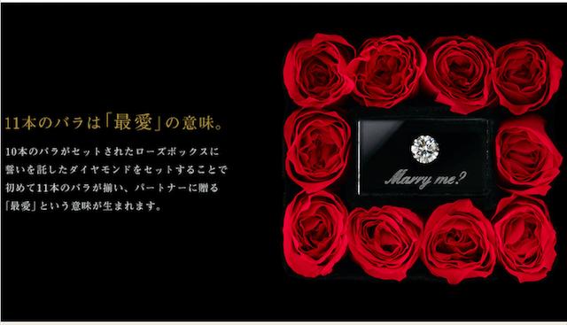 エクセルコダイヤモンドローズボックス