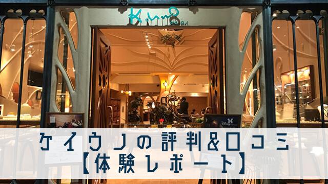 ケイウノ横浜店の評判&口コミ