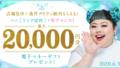 ハナユメのキャンペーン!5万円(クーポン)と過去の4万円(商品券)を比較|電子マネーの条件&受け取り方法