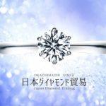 日本ダイヤモンド貿易は値引きできる?割引クーポンをもらう方法は?