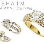 レハイムの結婚指輪の評判!安い理由を口コミで調べてみた