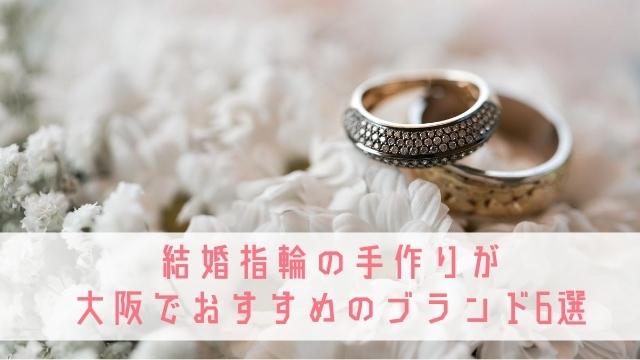 結婚指輪の手作りが大阪でできる