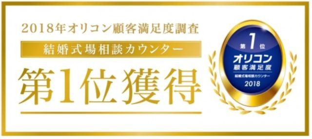 ハナユメオリコン1位獲得