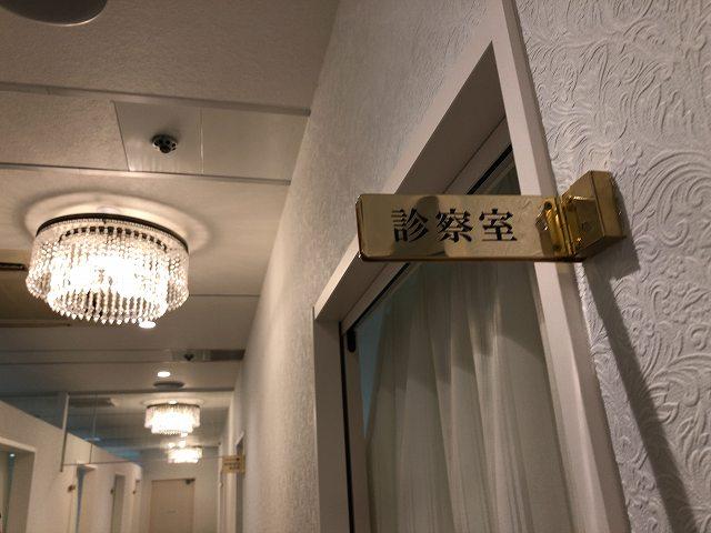 アリシアクリニック心斎橋レポ診察室