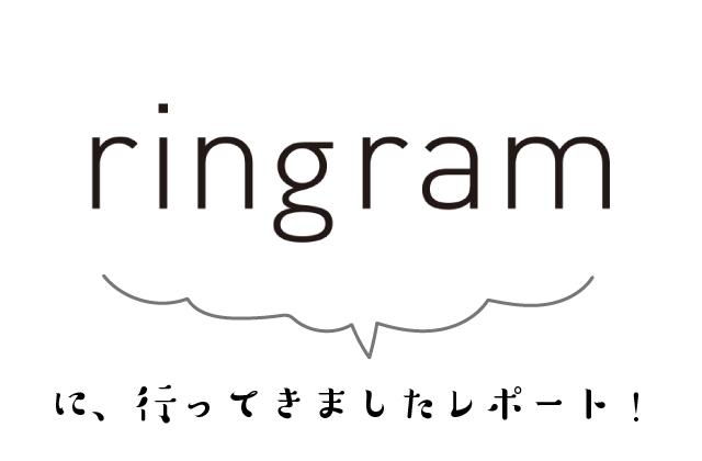 リングラム口コミ評判