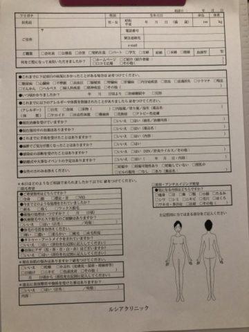 ルシアクリニック心斎橋体験レポ問診票