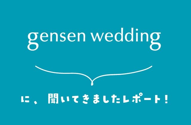 gensenwedding口コミ