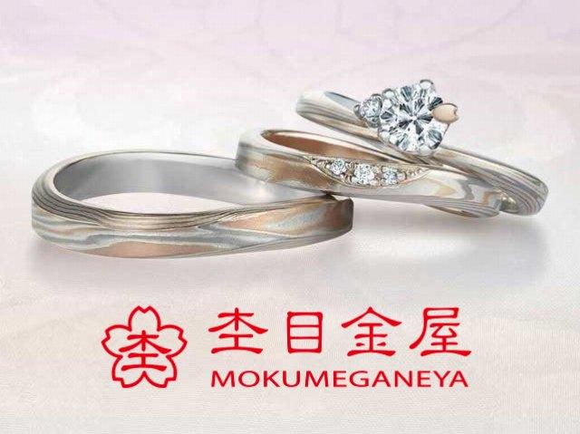 杢 目 金屋 結婚指輪・婚約指輪の杢目金屋 – 杢目金屋オンラインショップ