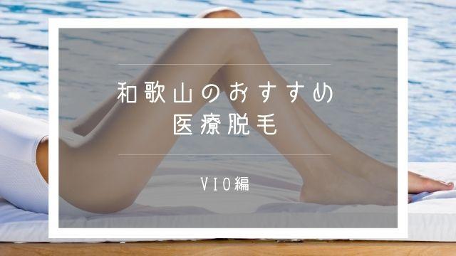 和歌山のVIO脱毛