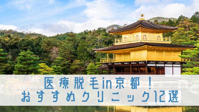 医療脱毛 京都