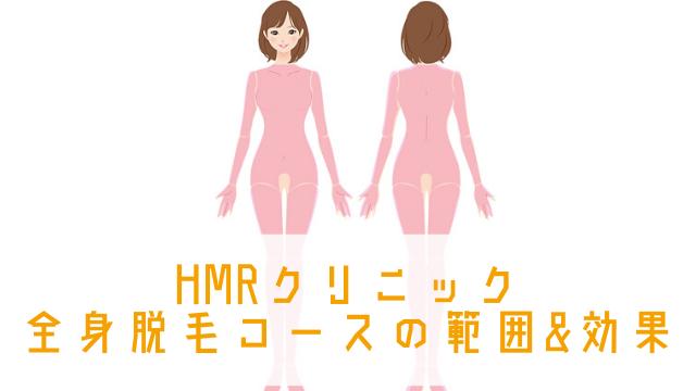 HMRクリニックの全身脱毛