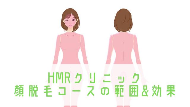 HMRクリニックの顔脱毛