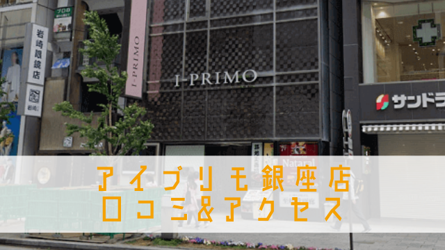 アイプリモ銀座店