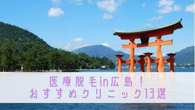 医療脱毛 広島