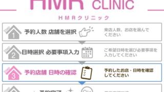 HMRクリニックの予約