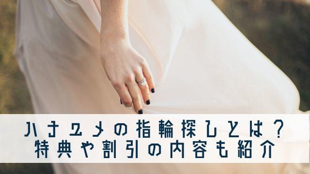 ハナユメ 指輪