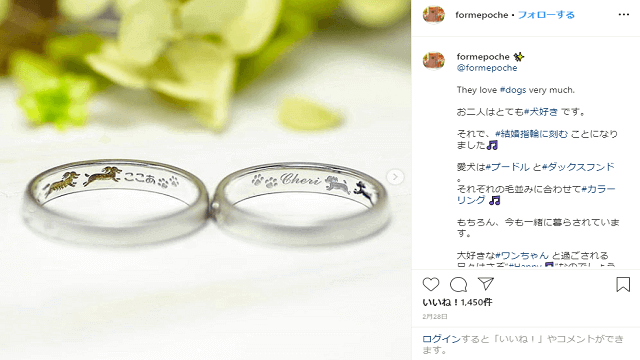 犬猫の結婚指輪オーダーメイド