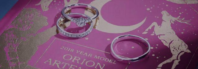 星座モチーフの婚約指輪
