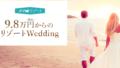 スマ婚リゾートで海外挙式!ハワイのチャペルや費用は?