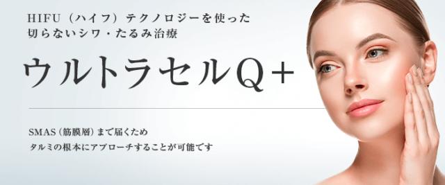 ハイフ東京のウルセラなら東京美容外科