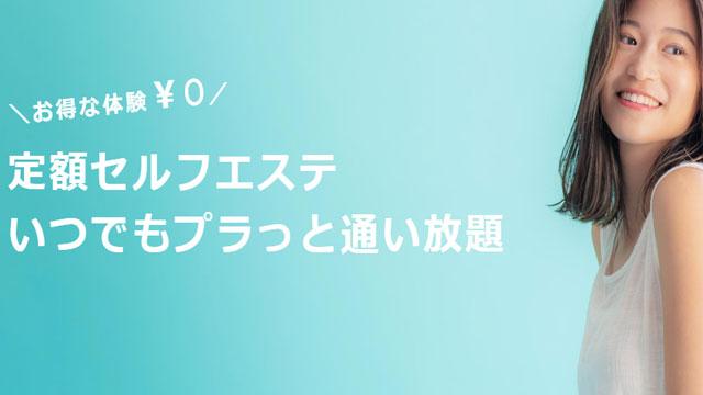 東京 セルフエステ 口コミおすすめ ランキング