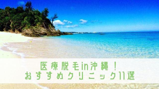 医療脱毛 沖縄