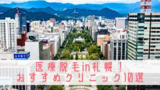 医療脱毛 札幌