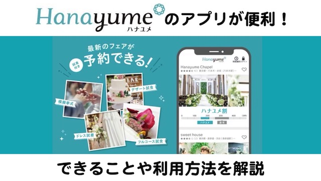 ハナユメ アプリ 便利 できること 利用方法 解説