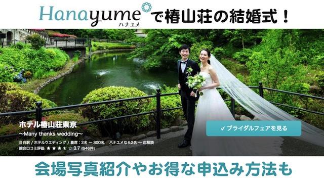 ハナユメ 椿山荘 結婚式 会場 写真 紹介 お得 申込み 方法