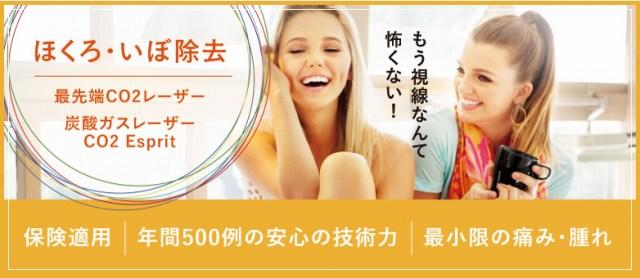ほくろ除去を大阪で 取り放題はクリニーク