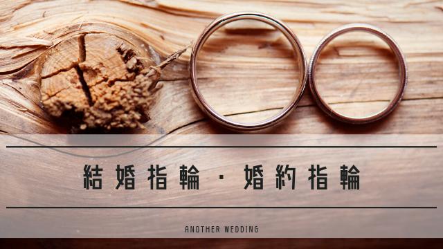 4.結婚指輪・婚約指輪