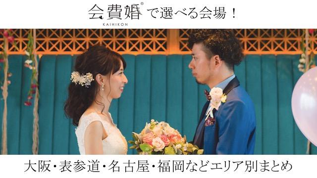 会費婚 選べる 会場 大阪 表参道 名古屋 福岡 エリア まとめ