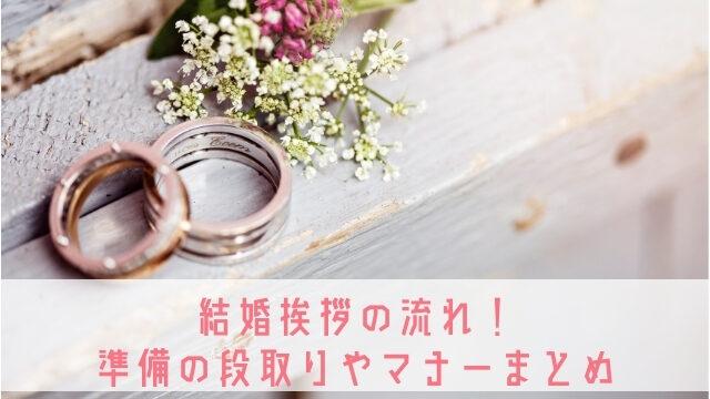 結婚挨拶の流れ