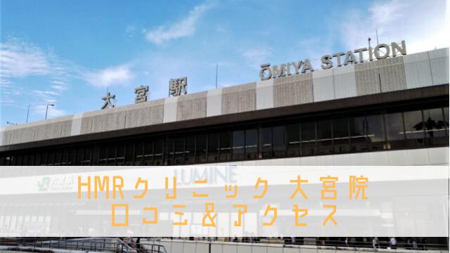 HMRクリニック 大宮院 アクセス 予約 方法 紹介