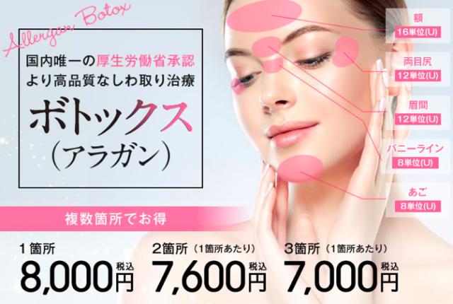 エラ ボトックス 安い エラボトックスの安い美容外科はどこ?値段・料金を比較!
