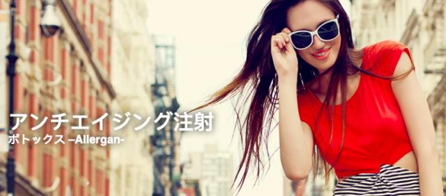 ボトックスを東京で 唾液腺が安いのはエスビューティークリニック