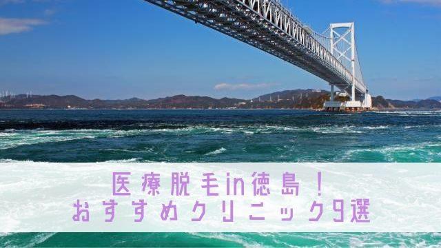 医療脱毛 徳島