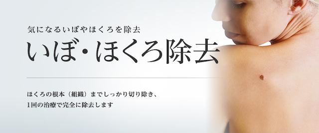 ほくろ除去を大阪で メンズにおすすめなのは東京美容外科