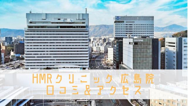 HMRクリニック 広島院 アクセス 予約 方法