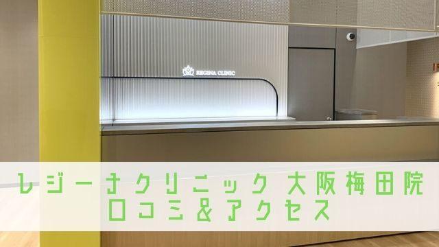 レジーナクリニック 大阪梅田 口コミ アクセス